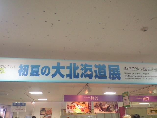 初夏の大北海道展