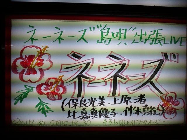 ネーネーズ゛島唄゛出張LIVE
