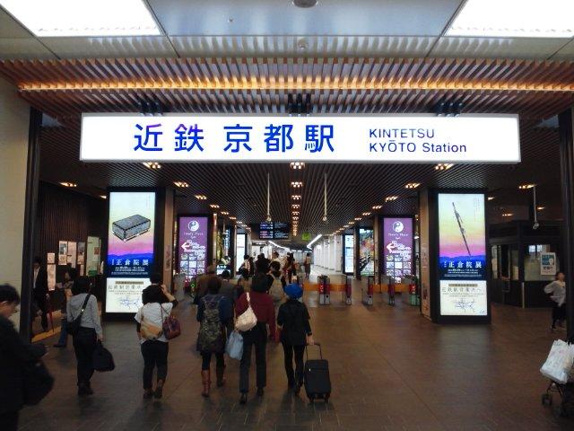 近鉄京都駅