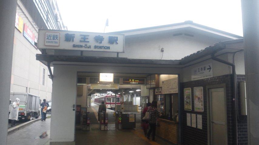 近鉄新王子駅と王子駅