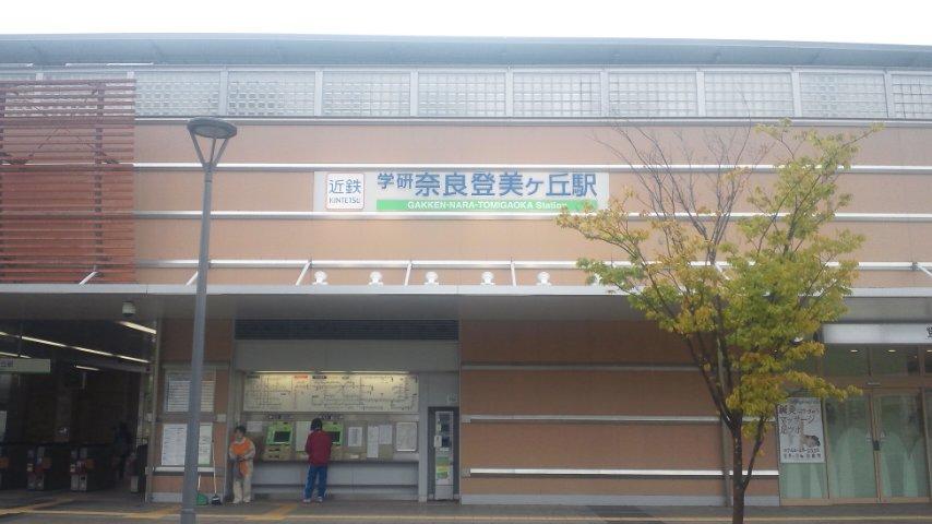 近鉄学研登美ヶ丘駅
