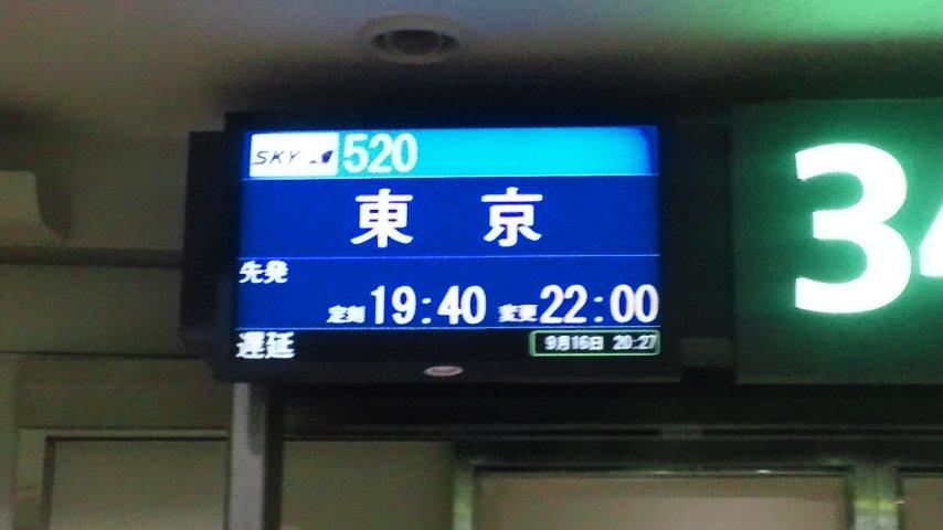 沖縄滞在時間が延びました