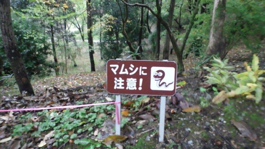 祝戸地区公園