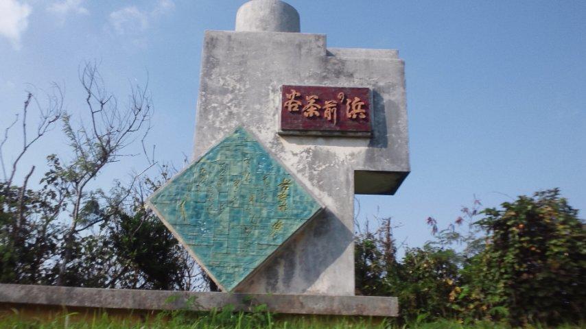 谷茶前の浜の碑