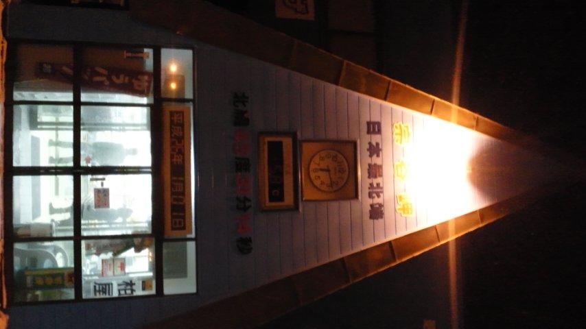 宗谷岬から明けましておめでとうございます