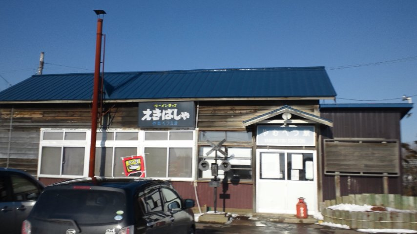 JR釧網本線の駅