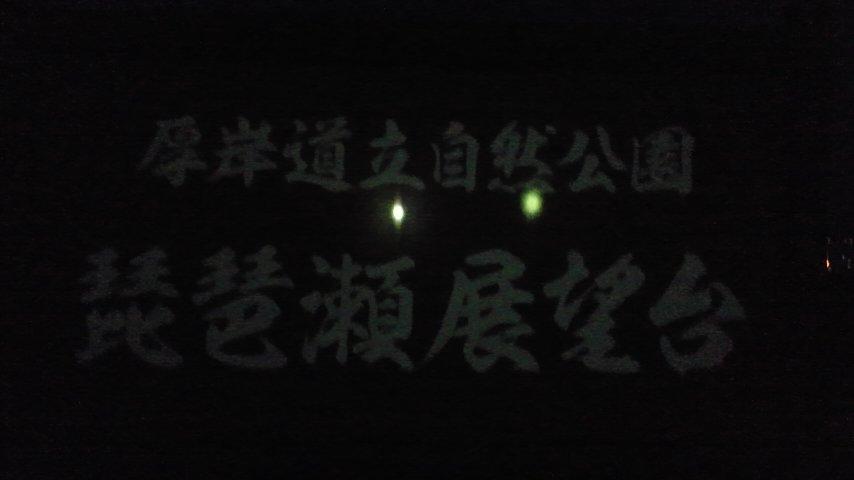琵琶瀬展望台