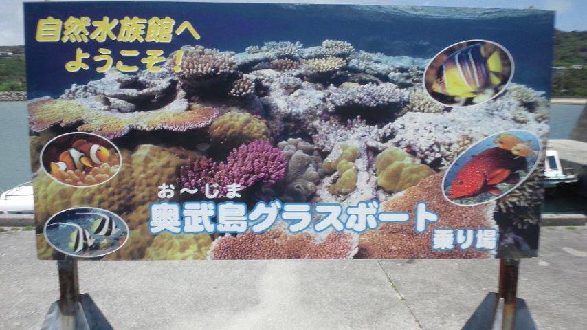 奥武島にて