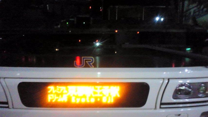 不慣れな夜行バス